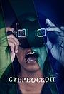 Сериал «Стереоскоп» (2020)