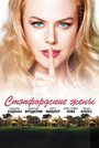 Фильм «Стэпфордские жены» (2004)