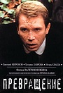 Фильм «Превращение» (2002)