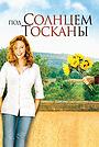 Фильм «Под солнцем Тосканы» (2003)