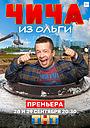 Сериал «Чича из Ольги» (2020)