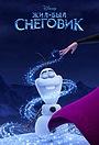 Мультфильм «Жил-был снеговик» (2020)
