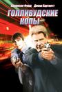 Фильм «Голливудские копы» (2003)