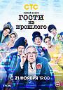 Сериал «Гости из прошлого» (2020 – ...)