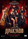 Фильм «Дракулов» (2021)