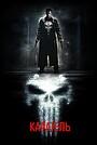 Фильм «Каратель» (2004)