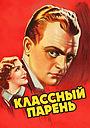 Фильм «Классный парень» (1936)