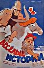 Фильм «Веселые истории» (1962)