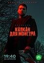 Сериал «Капкан для монстра» (2021 – ...)