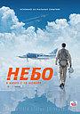 Фильм «Небо» (2021)