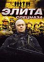 Сериал «Элита спецназа» (2002 – 2006)