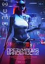 Фільм «Презумпція винуватості» (2020)