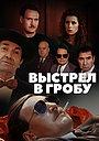 Фильм «Выстрел в гробу» (1992)