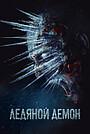 Фильм «Ледяной демон» (2021)