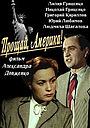 Фильм «Прощай, Америка!» (1951)