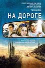 Фильм «На дороге» (2012)