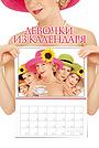 Фильм «Девочки из календаря» (2003)