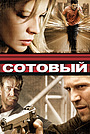 Фильм «Сотовый» (2004)