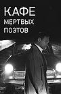 Фільм «Кафе Мертвых Поэтов» (2020)