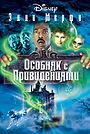 Фильм «Особняк с привидениями» (2003)