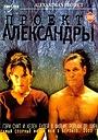 Фильм «Проект Александры» (2003)