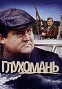 Фильм «Глухомань» (1991)