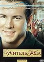 Фильм «Учитель года» (2003)
