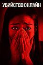 Фильм «Убийство онлайн» (2021)