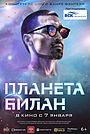 Фильм «Планета Билан» (2020)