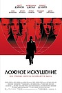 Фильм «Ложное искушение» (2006)