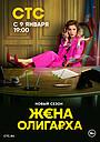 Сериал «Жена олигарха» (2021 – ...)