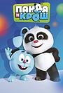 Сериал «Панда и Крош» (2021 – ...)