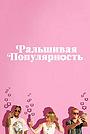 Фильм «Фальшивая популярность» (2021)