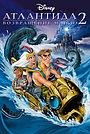 Мультфильм «Атлантида 2: Возвращение Майло» (2003)