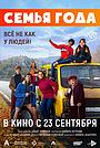 Фільм «Семья года» (2021)