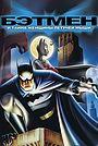 Мультфильм «Бэтмен: Тайна Бэтвумен» (2003)