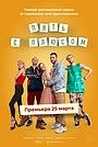 Сериал «Пять с плюсом» (2021 – ...)