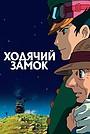 Аниме «Ходячий замок» (2004)