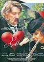 Фильм «О любви» (2003)
