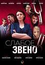 Сериал «Слабое звено» (2021)