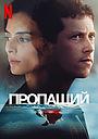 Сериал «Пропащий» (2021)