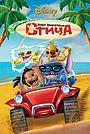 Мультфильм «Новые приключения Стича» (2003)