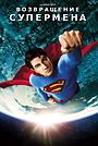 Фильм «Возвращение Супермена» (2006)