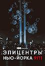 Сериал «Эпицентры Нью-Йорка: 9/11-2021½» (2021 – ...)