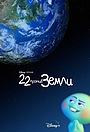 Мультфильм «22 против Земли» (2021)