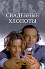 Сериал «Свадебные хлопоты» (2021)