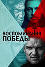Фильм «Воспоминания Победы» (2021)