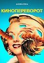 Сериал «Кинопереворот» (2021 – ...)
