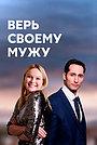 Серіал «Верь своему мужу» (2020 – 2021)