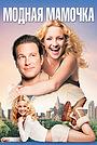 Фильм «Модная мамочка» (2004)